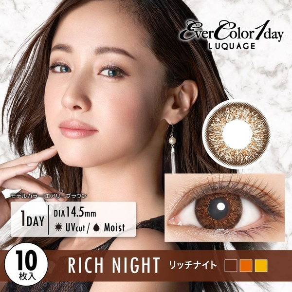 EverColor1day LUQUAGE 1DAY/14.5mm/度あり・度なし/10枚入り/リッチナイト