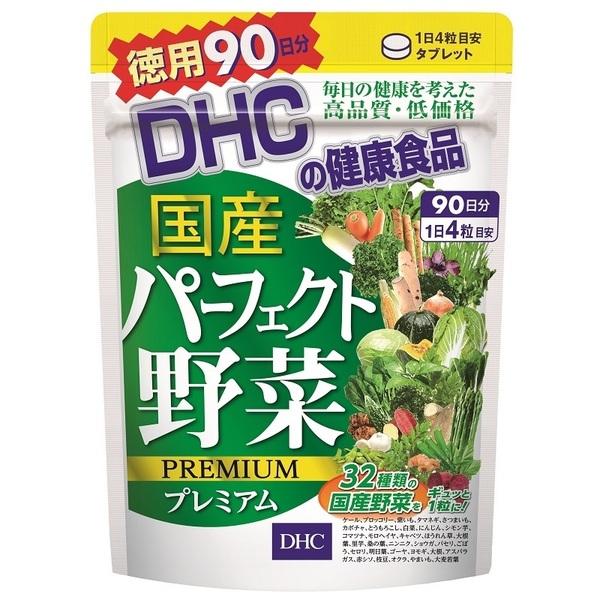 DHC DHC 90日パーフェクト野菜プレミアム