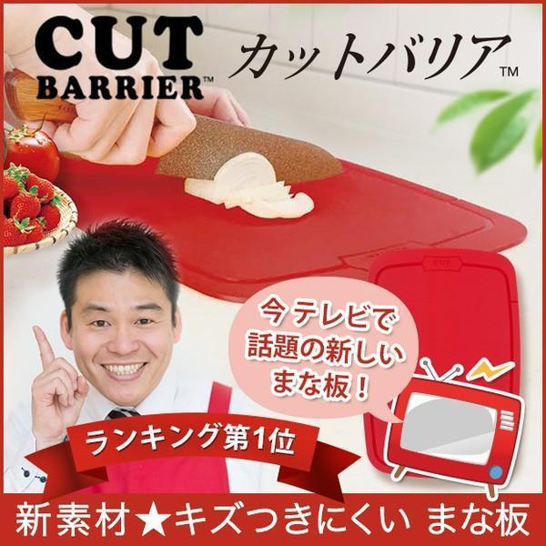 CUT BARRIER(カットバリア) レッド