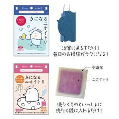 【SALE】お風呂・洗濯用セット