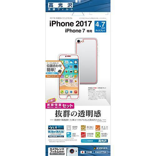 iPhone8/7用 両面フィルムセット 高光沢